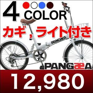 折りたたみ自転車 20インチ 6段変速 パンゲア ポタリング|a-e-shop925