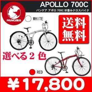 折りたたみ自転車 パンゲア アポロ700C【ホワイト、レッド】 折りたたみクロスバイク 6段変速付き タイヤサイズ 26インチ以上|a-e-shop925