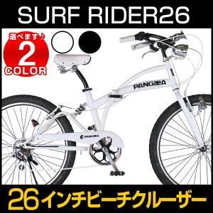 パンゲア サーフライダー 折りたたみ自転車 26インチ シマノ製6段 ビーチクルーザー|a-e-shop925