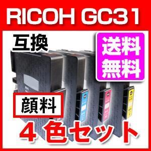 RICOH GC31シリーズ対応 互換インク 4色セット 純正品型番GC-31K ブラック、GC-3...