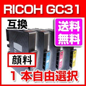 RICOH GC31シリーズ対応 互換インク 1本より  純正品型番GC-31K ブラック、GC-3...