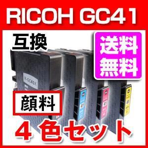 SGカートリッジ GC41 顔料 リコー 互換 インク プリンター用 RICOH 4色セット IPSiO SG 7100 等に|a-e-shop925