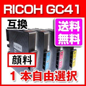 SGカートリッジ GC41 顔料 リコー 互換 インク プリンター用 RICOH 1本より自由選択|a-e-shop925