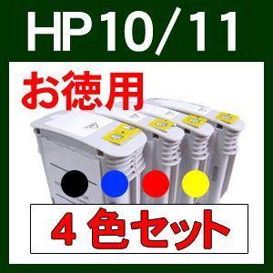 【お徳用4色セット】HP10ブラック HP11シアン マゼンダ イエロー各1本4色セット HPリサイクル【再生】インクカートリッジ ヒューレットパッカード HP 10 11|a-e-shop925