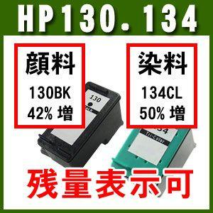 HP130 インク 顔料ブラック HP134 染料3色カラー リサイクル インク|a-e-shop925