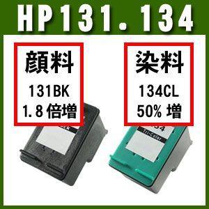HP131 顔料ブラック HP134 カラー 2本セット C8765HJ C9363HJ 対応リサイクル インク|a-e-shop925