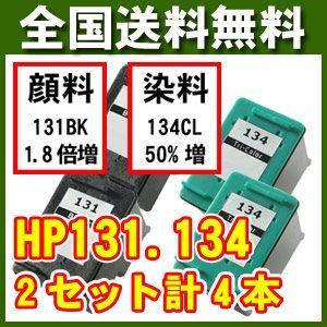 HP131 顔料ブラック HP134 カラー 2本セットX2 合計4本 リサイクル インク|a-e-shop925
