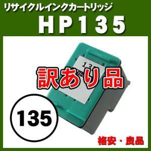 【訳あり品】HP135(3色カラー)C8766HJ対応リサイクル インク/ヒューレットパッカード インクカートリッジ|a-e-shop925