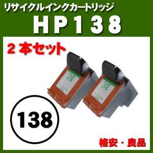 HP138 インク 2本セット!お徳用HP138(フォトカラー)リサイクル インク/日本ヒューレットパッカード インクカートリッジ|a-e-shop925