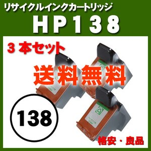 HP138 インク 3本セット!お徳用HP138(フォトカラー)リサイクル インク/日本ヒューレットパッカード インクカートリッジ|a-e-shop925
