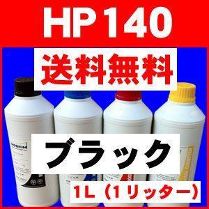 業務用【お得1リットル大型ボトル】HP ヒューレットパッカード詰め替えインク HP140XL ブラック 1Lサイズ(1リッター)純正品の型番:CB336HJ / CB335HJ 顔料系|a-e-shop925