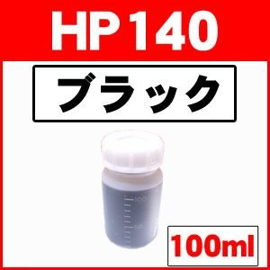 お得用100ml HP ヒューレットパッカード詰め替えインク HP140XL HP140 顔料ブラック 純正品の型番:CB336HJ CB335HJ|a-e-shop925
