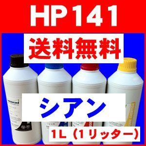 業務用【超お得1リットル大型ボトル】HP ヒューレットパッカード詰め替えインク HP141XL シアン 1Lサイズ(1リッター)純正品の型番:CB338HJ / CB337HJ|a-e-shop925