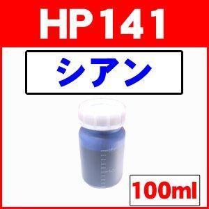 お得用100ml HP ヒューレットパッカード詰め替えインク HP141XL HP141 シアン 純正品の型番:CB338HJ CB337HJ|a-e-shop925