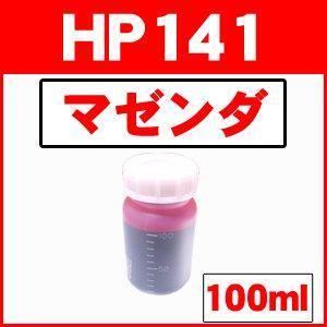 お得用100ml HP ヒューレットパッカード詰め替えインク HP141XL HP141 マゼンダ 純正品の型番:CB338HJ CB337HJ|a-e-shop925