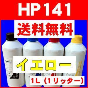 業務用【超お得1リットル大型ボトル】HP ヒューレットパッカード詰め替えインク HP141XL イエロー 1Lサイズ(1リッター)純正品の型番:CB338HJ / CB337HJ|a-e-shop925