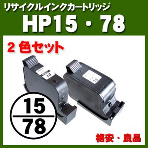 HP15 HP78 リサイクルインクカートリッジ 2色セット|a-e-shop925