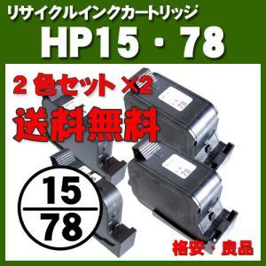 HP15 HP78 リサイクルインクカートリッジ 2本ずつ合計4本セット|a-e-shop925