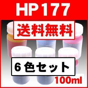 お得用100ml HP ヒューレットパッカード詰め替えインク HP177 6色セット純正品の型番:C8719HJ,C8721HJ,C8771HJ,C8772HJ,C8773HJ,C8774HJ,C8775HJ|a-e-shop925