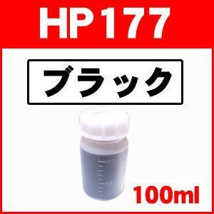 お得用100ml HP ヒューレットパッカード詰め替えインク HP177 BK ブラック純正品の型番:C8719HJ,C8721HJ|a-e-shop925