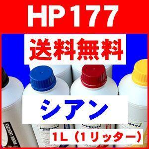 業務用【超お得1リットル大型ボトル】HP ヒューレットパッカード詰め替えインク HP177 シアン 1Lサイズ(1リッター)純正品の型番:C8771HJ|a-e-shop925