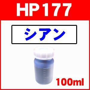 お得用100ml HP ヒューレットパッカード詰め替えインク HP177C シアン純正品の型番:C8771HJ|a-e-shop925