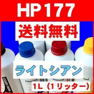 業務用【超お得1リットル大型ボトル】HP ヒューレットパッカード詰め替えインク HP177 ライトシアン 1Lサイズ(1リッター)純正品の型番:C8774HJ|a-e-shop925