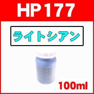 お得用100ml HP ヒューレットパッカード詰め替えインク HP177LC ライトシアン 純正品の型番:C8774HJ|a-e-shop925
