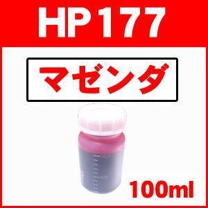 お得用100ml HP ヒューレットパッカード詰め替えインク HP177M マゼンダ 純正品の型番:C8772HJ|a-e-shop925