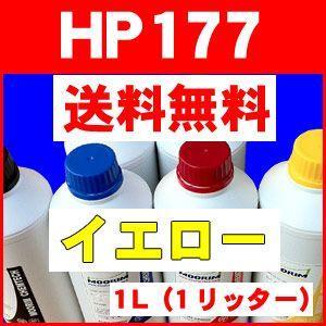 業務用【超お得1リットル大型ボトル】HP ヒューレットパッカード詰め替えインク HP177 イエロー 1Lサイズ(1リッター)純正品の型番:C8773HJ|a-e-shop925