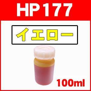 お得用100ml HP ヒューレットパッカード詰め替えインク HP177Y イエロー 純正品の型番:C8773HJ|a-e-shop925