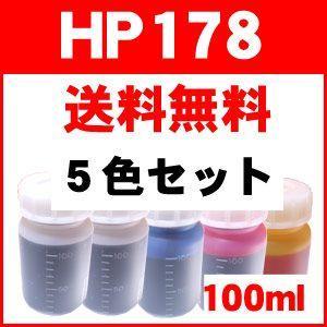 お得用100ml HP ヒューレットパッカード詰め替えインク HP178対応 5色セット  詰め替え インク 純正品の型番:CB316HJ,CB322HJ,CB323HJ,CB324HJ,CB325HJ|a-e-shop925