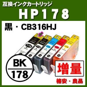 HPインク ヒューレットパッカード HP178 顔料 ブラック|a-e-shop925