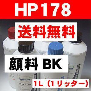 業務用【超お得1リットル大型ボトル】HP ヒューレットパッカード詰め替えインク HP178BK 顔料系 詰め替え インク 1Lサイズ(1リッター)純正品の型番:CB316HJ|a-e-shop925