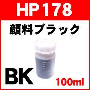 お得用100ml HP ヒューレットパッカード詰め替えインク HP178BK(顔料ブラック)  詰め替え インク 純正品の型番:CB316HJ|a-e-shop925