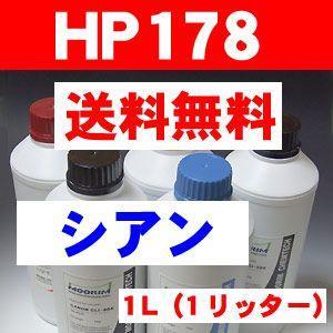 業務用【超お得1リットル大型ボトル】HP ヒューレットパッカード詰め替えインク HP178 シアン  1Lサイズ(1リッター)純正品の型番:CB323HJ|a-e-shop925