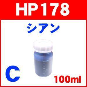 お得用100ml HP ヒューレットパッカード詰め替えインク HP178C(シアン)  詰め替え インク 純正品の型番:CB323HJ|a-e-shop925