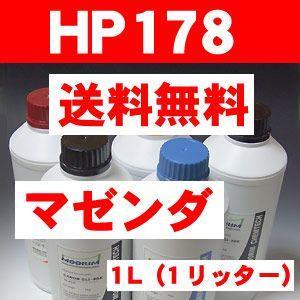 業務用【超お得1リットル大型ボトル】HP ヒューレットパッカード詰め替えインク HP178 マゼンダ 1Lサイズ(1リッター)純正品の型番:CB324HJ|a-e-shop925