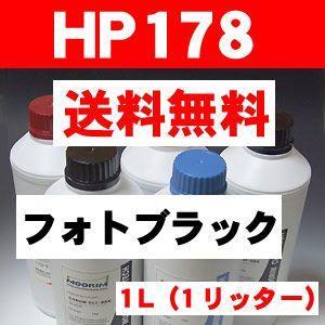 業務用【超お得1リットル大型ボトル】HP ヒューレットパッカード詰め替えインク HP178 フォトブラック  1Lサイズ(1リッター)純正品の型番:CB322HJ|a-e-shop925