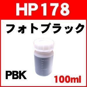 お得用100ml HP ヒューレットパッカード詰め替えインク HP178PBK(フォトブラック)  詰め替え インク 純正品の型番:CB322HJ|a-e-shop925