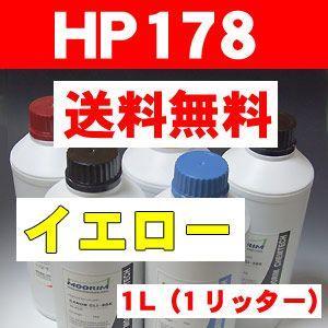 業務用【超お得1リットル大型ボトル】HP ヒューレットパッカード詰め替えインク HP178 イエロー 1Lサイズ(1リッター)純正品の型番:CB325HJ|a-e-shop925