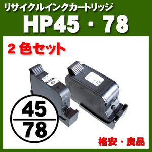 HP45 HP78 リサイクルインクカートリッジ 2色セット|a-e-shop925