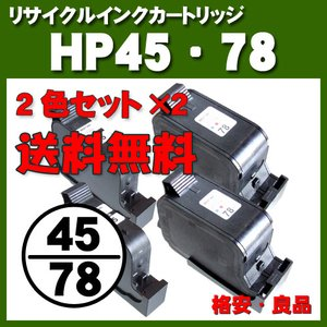 HP45 HP78 リサイクルインクカートリッジ 2本ずつ合計4本セット|a-e-shop925