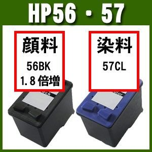 HP56 HP57 インク 2本セット  顔料 ブラック  カラー リサイクル インク|a-e-shop925