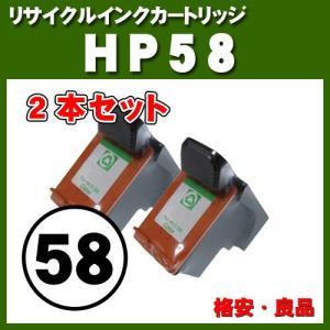 【2本セット】 お徳用 HP58 フォトカラー C6658A 対応リサイクルインク/ヒューレットパッカード インクカートリッジ|a-e-shop925
