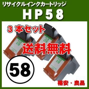 【3本セット】 お徳用 HP58 フォトカラー C6658A 対応リサイクルインク/ヒューレットパッカード インクカートリッジ|a-e-shop925