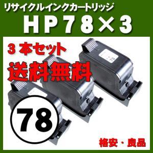 HP78 リサイクルインクカートリッジ 3本|a-e-shop925