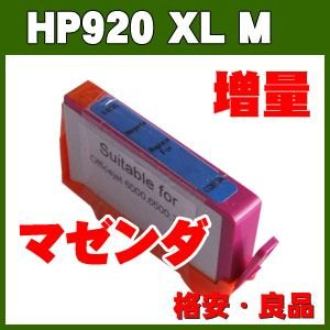 HP920XL マゼンダ ICチップ付 増量リサイクルインク|a-e-shop925
