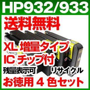 4色セット HP932XL HP933XL 増量 ICチップ付 ヒューレットパッカード 再生インク|a-e-shop925