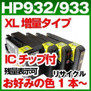 HP932XL HP933XL 増量 ICチップ付 ヒューレットパッカード 再生インク 1本より HP932 HP933|a-e-shop925